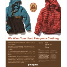 We Want Your Used Patagonia Clothing